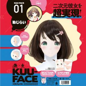 【SALE 撮影品】KUU-FACE[くうフェイス] 01. 恥じらい つかこ
