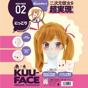 【SALE 撮影品】KUU-FACE[くうフェイス] 02. にっこり ぽよよんろっく
