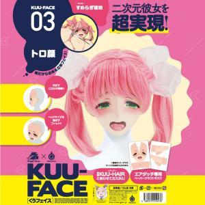 【SALE 撮影品】KUU-FACE[くうフェイス] 03. トロ顔 すめらぎ琥珀