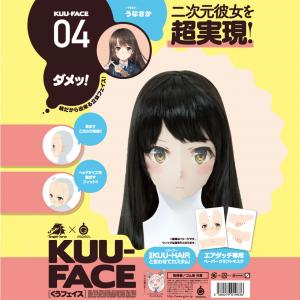 【SALE 撮影品】KUU-FACE[くうフェイス] 04. ダメッ! うなさか