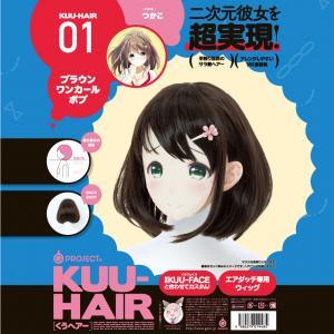 【SALE 撮影品】KUU-HAIR[くうヘアー] 01. ブラウンワンカールボブ つかこ