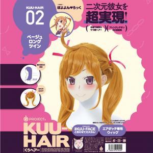 【SALE 撮影品】KUU-HAIR[くうヘアー] 02. ベージュロングツイン ぽよよんろっく