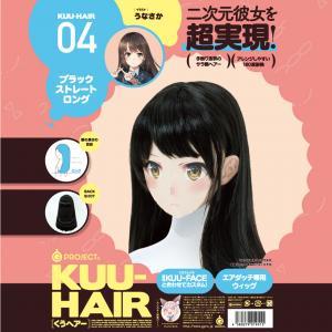 【SALE 撮影品】KUU-HAIR[くうヘアー] 04. ブラックストレートロング うなさか
